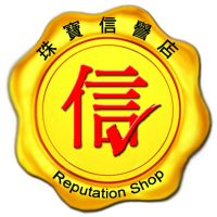 Reputation Shop Logo_s